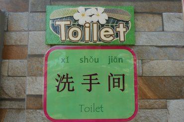 Toilet Toilette