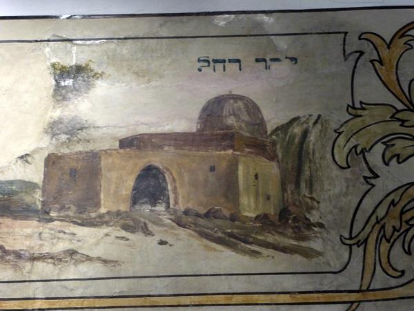 Warschau Museum Praga Ausschnitt Malerei jüdisch