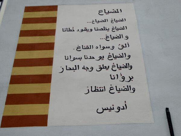 Gedichte an der Wand Gedichten op de muur Leiden arabisch
