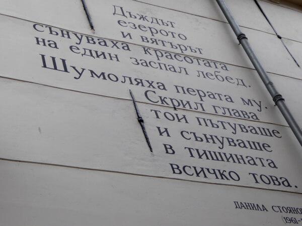 Gedichte an der Wand leiden Kyrillisch