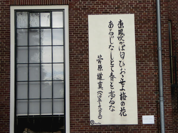 gedichte an der Wand hortus botanicus leiden