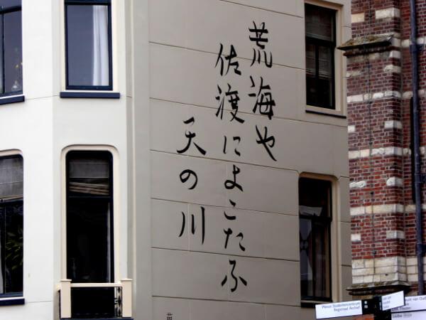 matsuo basho japanisch gedichte an der wand leiden